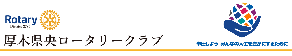 厚木県央ロータリークラブ